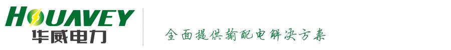 河北华威电力设备有限公司